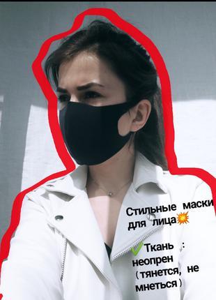 Маски для лица не медицинские, респиратор