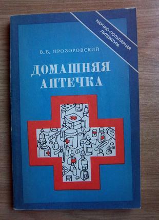 Книга Домашняя аптечка, 1989р.