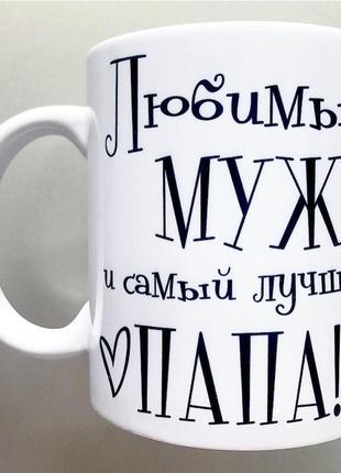 Чашка подарок мужу и папе день защитника