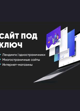 Разработка сайта под ключ | Заказать сайт | Интернет магазин