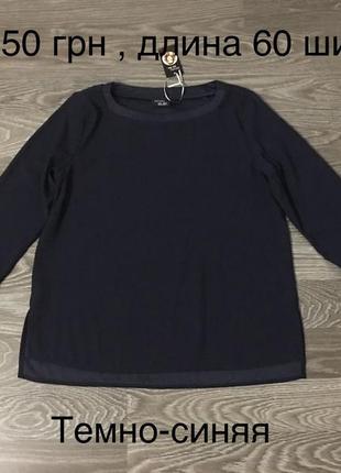 Новая блузка esmara