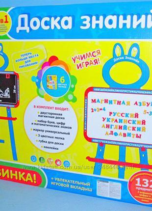 Мольберт детский с магнитами 0703 Доска знаний 3 в 1