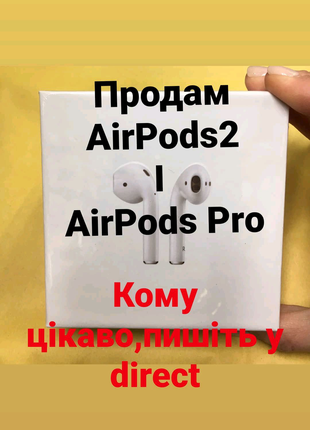Продаю AirPods 2 AirPods Pro
