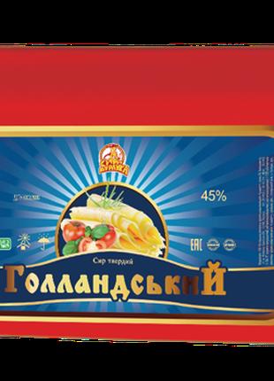 """Сир твердий """"Голландський"""", 45% , брус"""