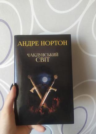 """Книга """" Чаклунський світ """""""