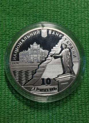 220 лет Одессе років Одесі Серебро 2014