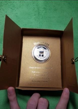 Монета серебро Новоселье Новосілля Подарок