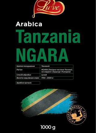 """Кофе зерновой """" Tanzania Ngara """""""