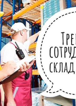 Работник склада. Работа в Польше.