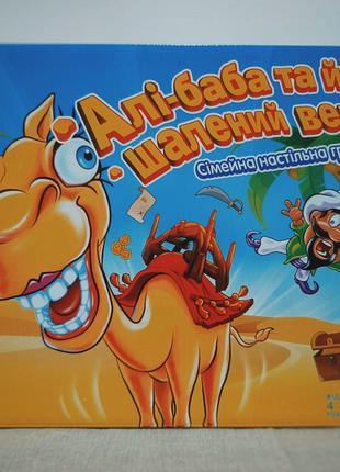 Алі-Баба, та його шалений верблюд FUN GAME