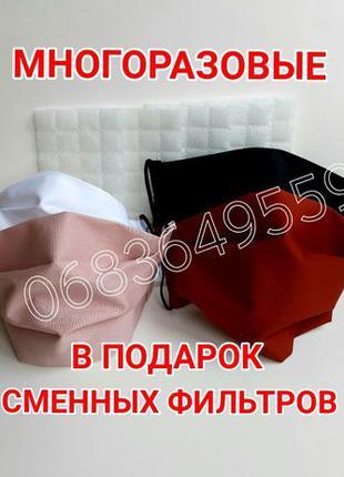Многоразовая маска защитная + 5 угольных фильтров в ПОДАРОК Ре...