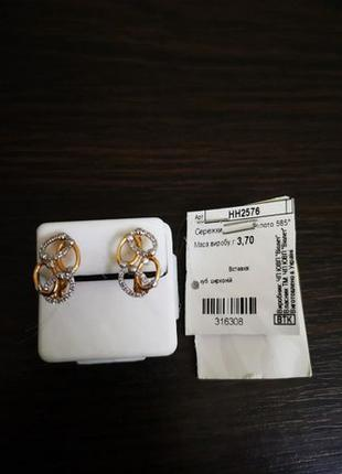 Золотые серьги с куб.цирконием 585 пробы. НОВЫЕ