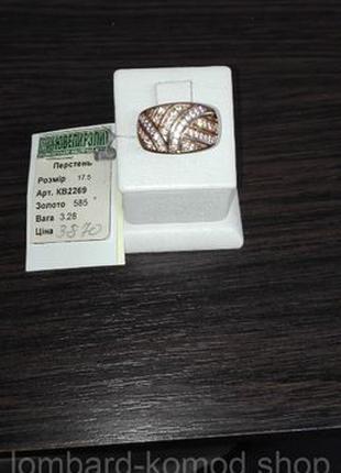 Золотое кольцо с фианитами 585 пробы. 17,5 мм. НОВОЕ