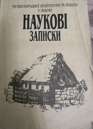 """Книга """"Наукові записки"""""""