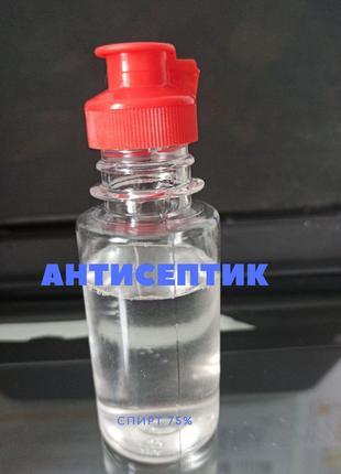 Лушая цена! 100 мл | спирт 75% Антисептик | Санитайзер