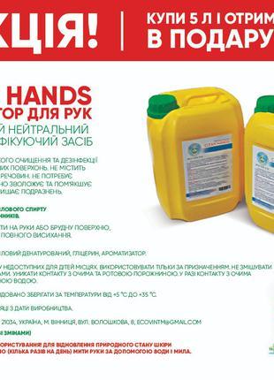 Clean Hands Дезінфекатор для рук 5,5 л