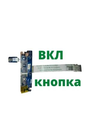 ВКЛ Acer Aspire 5552, 5742, eMachines E640, E642 (LS-5893P)