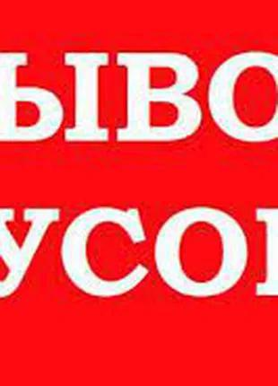 Вывоз мусора.хлама.Вышгород,Нов Стар Петровцы,Хотяновка Новоселки