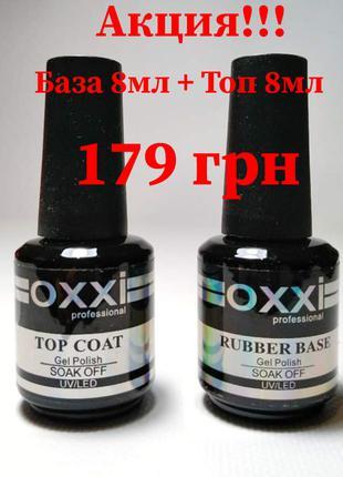 Каучуковая база OXXI 8мл + Финишное покрытие OXXI 8мл