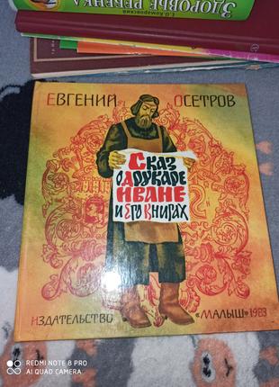 Книга . Сказ о друкаре Иване и его книгах.