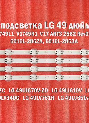 Планки LED подсветка 49 дюймов V1749L1 V1749R1 V17 ART3 2862 Rev0