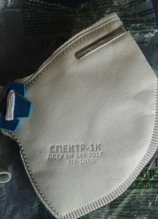 Респиратор-маска «Спектр» - 1К з клапаном FFP1 5 шт.