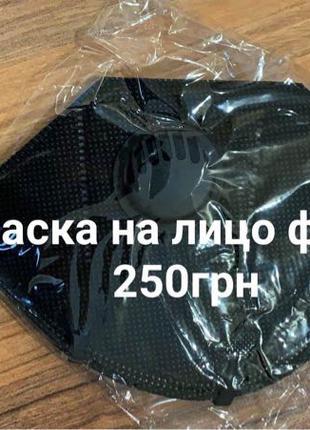 маска с респиратором-250грн