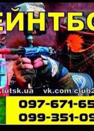 Пейнтбол Луцьк