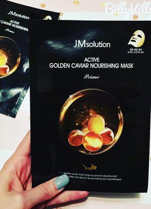 Питательная маска с экстрактом икры и золотом