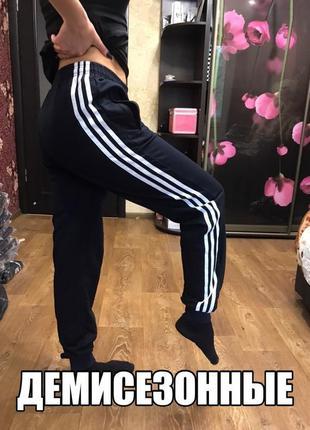 Стильные спортивные штаны ..брюки с высокой посадкой adidas