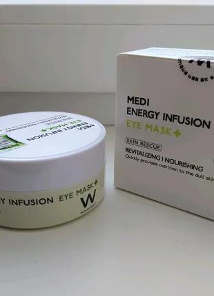 Патчи гидро-гелевые  Wonjin Medi Energy infusion eye mask 60шт