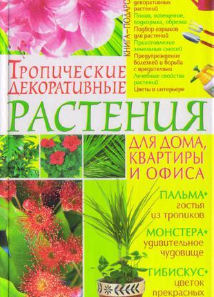 Книга Тропические декоративные растения для дома, квартиры