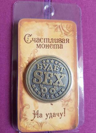 Счастливая монета на удачу Облом Секс Подарок