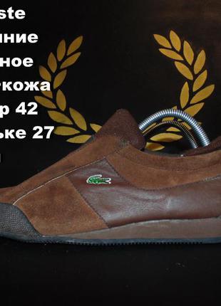 Lacoste винтажные кроссовки замша + кожа. размер 42