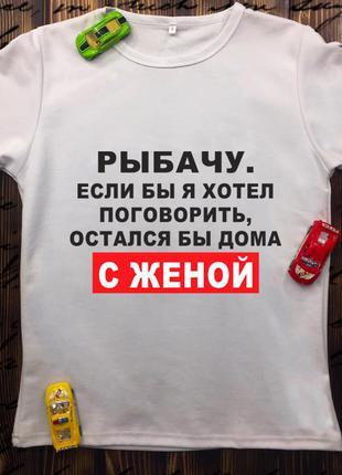 Мужская футболка с принтом - рыбачу