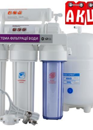 Фильтр очистки воды RAIFIL GRANDO 5 Подарок, Магазин, Оригинал