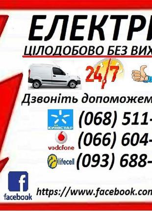 Електрик Цілодобово Аварійно без вихідних. Львів та обл. за домов