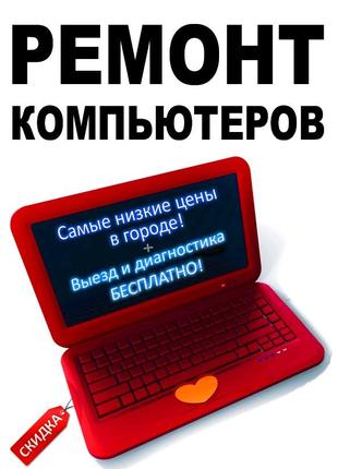 Ремонт КОМПЬЮТЕРОВ и НОУТБУКОВ в Чернигове от 50 грн