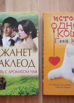 Книги, книга, роман