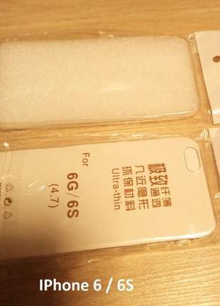 Чехол для телефона Iphone 6/6S (4,7 дюйма) ультратонкий