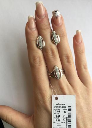 Набор серебро 925 с золотом кольцо и серьги 2128