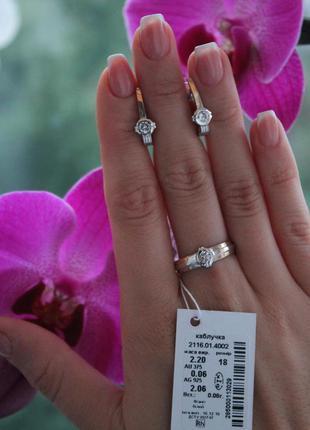 Набор серебро 925 с золотом кольцо и серьги 2116