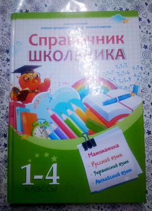 """Детская книга-""""Справочник Школьника"""" для 1-4 классов"""