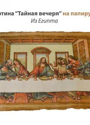Картина 95x45см на ПАПИРУСЕ Тайная вечеря из Египта + подарок!