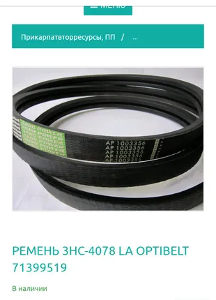 РЕМЕНЬ 3НС-4078 LA OPTIBELT 71399519