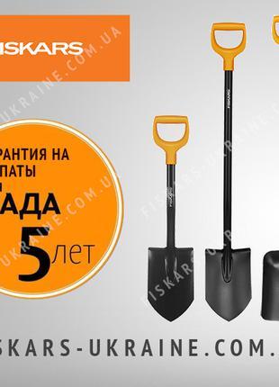 Лопаты FISKARS SOLID (131413, 131417, 132403) - Официальный Дилер