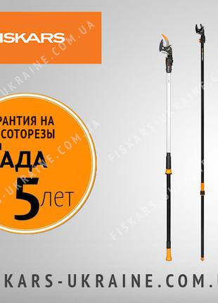 Высоторезы FISKARS UP84, UPX82, UPX86 (115390, 1023625, 1023624)