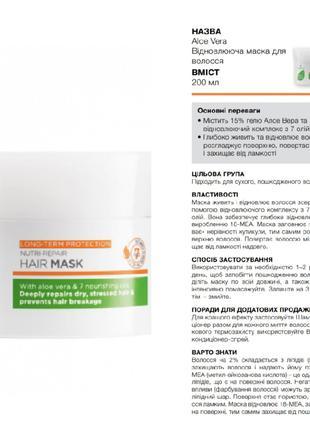 Aloe Vera Відновлююча маска для волосся