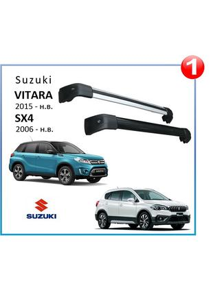 Багажник на крышу, поперечины багажника Suzuki Vitara SX4
