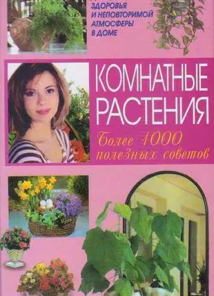 Книга Комнатные растения. Более 1000 полезных советов